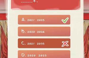 青年大学习特辑答案:十四五时期指的是什么时候?哪一年到哪一年