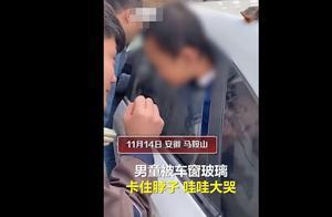 男童头卡车窗被救出,家长要求救娃者删视频称侵犯隐私,网友热议