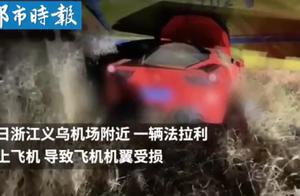 浙江一法拉利撞上飞机致机翼受损,事故原因进一步调查中