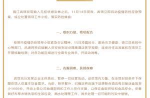突发!四川锦江宾馆现无症状感染者,深夜启动应急预案,疾控专家回应
