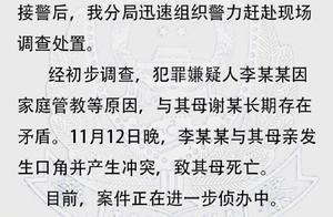 南京警方通报中学生弑母案原因:长期存在矛盾