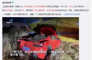 浙江一法拉利撞上飞机致机翼受损现场图 原因调查中