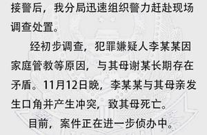 南京一中学生菜刀弑母,警方:因家庭管教长期存在矛盾