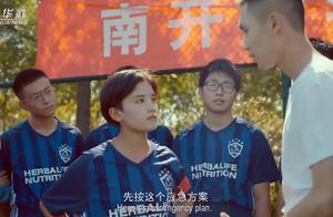 藏族女孩在男子足球队当队长,表现得有板有眼,网友直呼:真的好飒