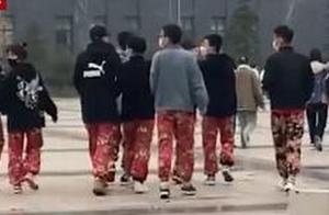 """高校学生穿大花裤校内""""炸街""""引热议,当事人回应:双十一买的,学校没处罚"""