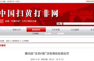 """""""全民K歌""""涉色情低俗 运营方腾讯公司受处罚"""