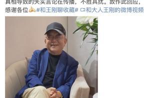 """王刚首度澄清""""误砸价值两亿文物"""":砸的就是赝品,之前同情对方才没说"""