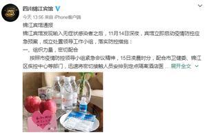 入住境外宾客中发现无症状感染者,四川锦江宾馆已暂停一切经营活动