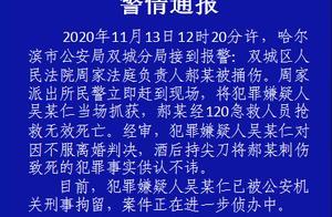 痛心!黑龙江一法官被杀害,警方通报来了