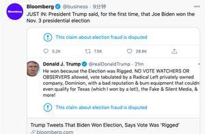 """特朗普首次说拜登""""赢得大选""""难道他认输了吗?"""
