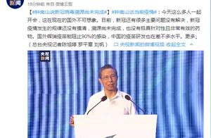 钟南山:新冠病毒溯源尚未完成