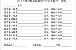 8年上升82位成最大黑马,连续10年专科第一……中国医院最新排名值得关注