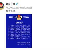 痛心!黑龙江一法官被刺伤致死,犯罪嫌疑人因不服离婚判决行凶