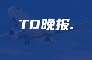 TD晚报   全球三成航线因疫情消失;北京加强直航国际航班管控