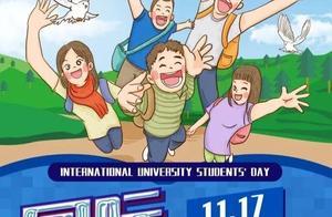 国际大学生节 属于我们的节日