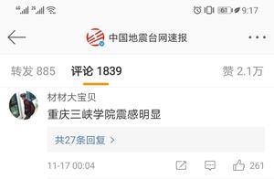 重庆万州发生3.2级地震,网友:睡梦中以为自己在洗衣机李被搅拌