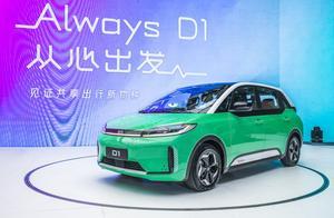 滴滴联合比亚迪正式发布首款定制网约车D1