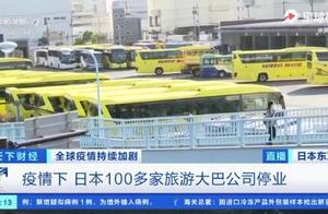 日本超百家旅游大巴公司停业 另有5家宣告破产