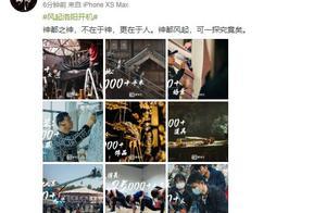 201117《风起洛阳》官微放出幕后信息预热开机 开始蹲百里弘毅的开机现场图