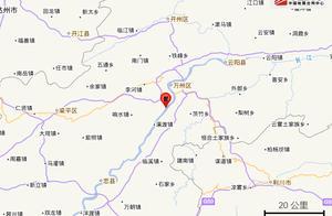 重庆万州区发生3.2级地震最新消息今天!2020重庆地震震中地形图 重庆三峡学院震感明显