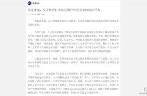 圆通回应内鬼泄露40万条公民信息:个别员工与外部人员勾结,相关嫌疑人于9月落网