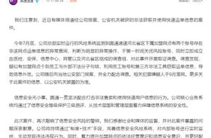 """圆通回应""""内鬼""""泄露公民信息:相关嫌疑人已落网"""