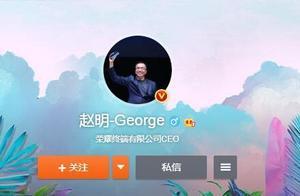 """赵明微博认证已变更为""""荣耀终端有限公司CEO"""""""
