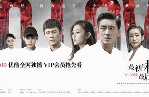 林更新杜淳破解陈年谜案,《相遇别离》11月19日开播