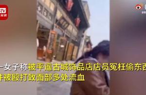 平遥古城一店员与游客起冲突 女子被殴打致面部多处流血 官方回应:当事人已报警 双方在协商处理
