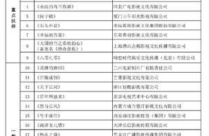 明年大剧看哪些?广电总局这份名单里都有了,《光荣与梦想》《闽宁镇》等入选