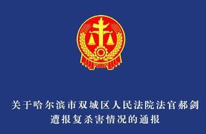 法官遭报复杀害 哈尔滨双城区法院:对司法权威和法律秩序的公然挑战