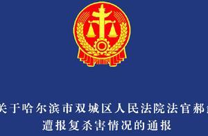 哈尔滨双城区法院通报法官郝剑遭报复杀害情况