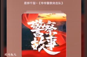 """201117 警察战""""疫""""讲述人易烊千玺 聆听战""""疫""""中的故事"""