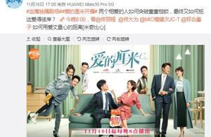 《爱的厘米》开播 郑合惠子新角色颜值演技均在线