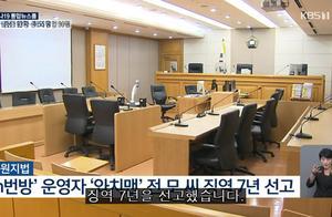 """韩国""""N号房""""事件主犯之一被判有期徒刑七年"""