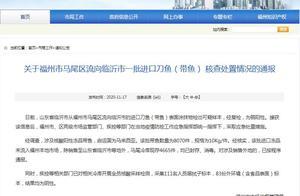 福州流向临沂的进口刀鱼检出弱阳性 已采取应急处置