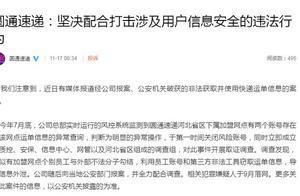 """快递公司泄露40万条个人信息,不能止于揪出""""内鬼"""" 长城评论"""