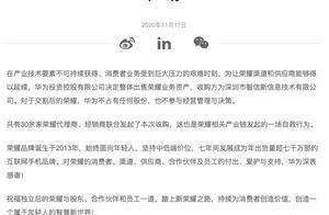 华为正式宣布剥离荣耀品牌,这会改变现状吗?