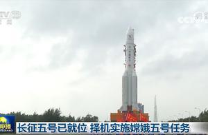 长征五号已就位 择机实施嫦娥五号任务