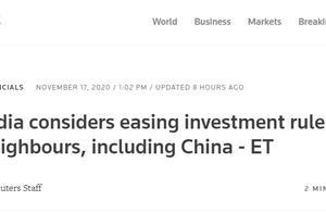外媒:印度考虑有条件放宽外国投资限制,包括中国投资