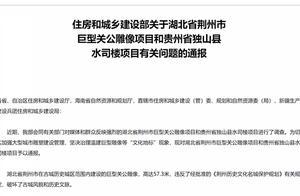 """关公""""出走""""湖北荆州一57米巨型关公雕像被指违规将搬移"""