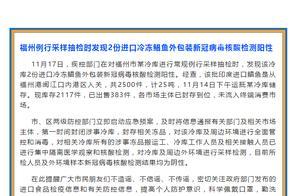 福州发现2份进口冷冻鲳鱼外包装核酸阳性,未流入终端消费市场