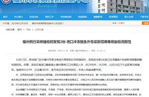 刚刚通报!福州:一冷库2份进口冷冻鲳鱼外包装呈阳性,来自印度,已出售383件