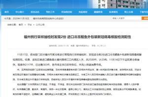 福建福州发现2份进口冷冻鲳鱼外包装新冠病毒核酸检测阳性