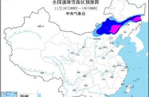 暴雪预警升级为橙色:五省区有大到暴雪