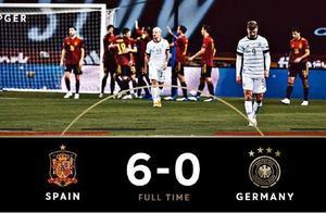 罕见!德国队六球惨败西班牙,欧洲杯仍要争冠