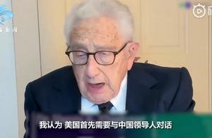 """""""必须弥补与中国裂痕""""基辛格警告美国下任总统:否则世界将陷入堪比一战的灾难"""
