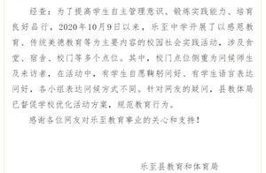 """网传四川""""乐至一中学学生校门口鞠躬问好"""",教育局回应"""