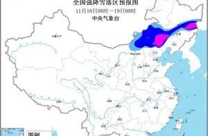 预警升级!五省区有大到暴雪,部分地区大暴雪