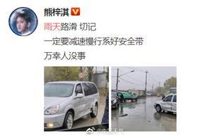 熊梓淇雨天遇车祸